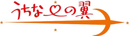 うちなーの翼ロゴ