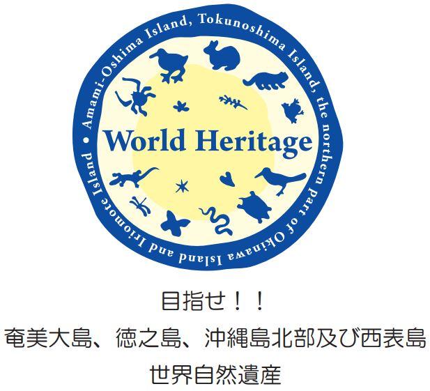 奄美大島、徳之島、沖縄島北部及び西表島」世界自然遺産登録応援啓蒙活動