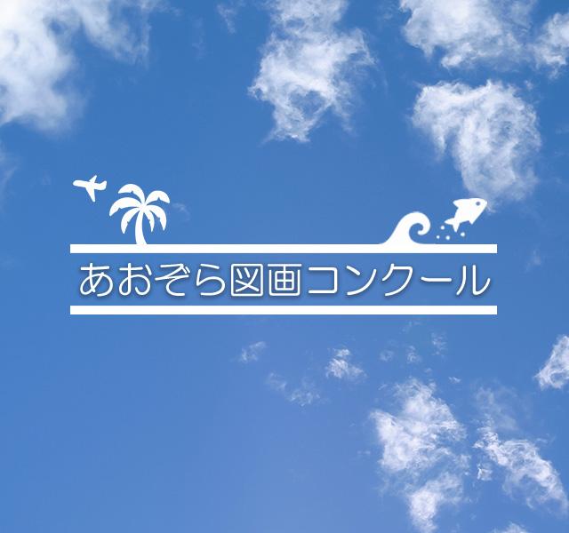 JTA/RACあおぞら図画コンクール