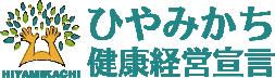 ひやみかち健康経営宣言