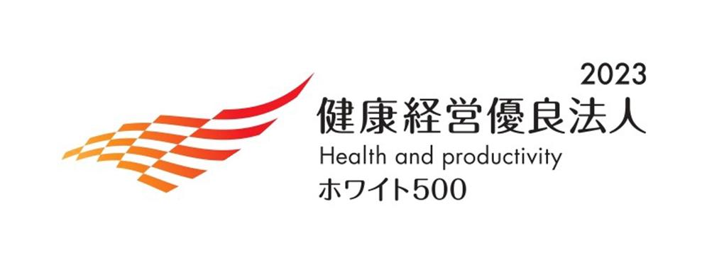 2019健康経営優良法人ホワイト500 ロゴ