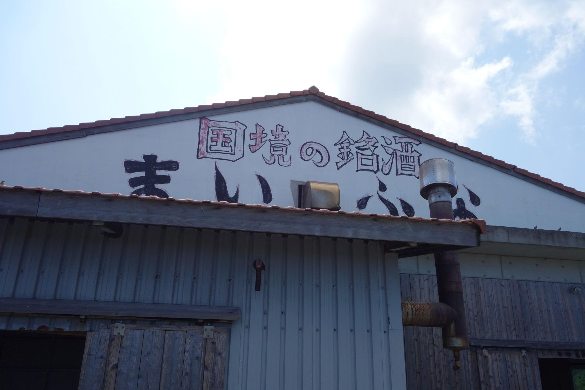 入波平酒造所(与那国島)レポート