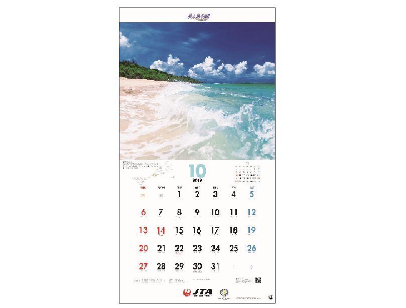 2019年JTAカレンダー「美ら島物語」壁掛けタイプ