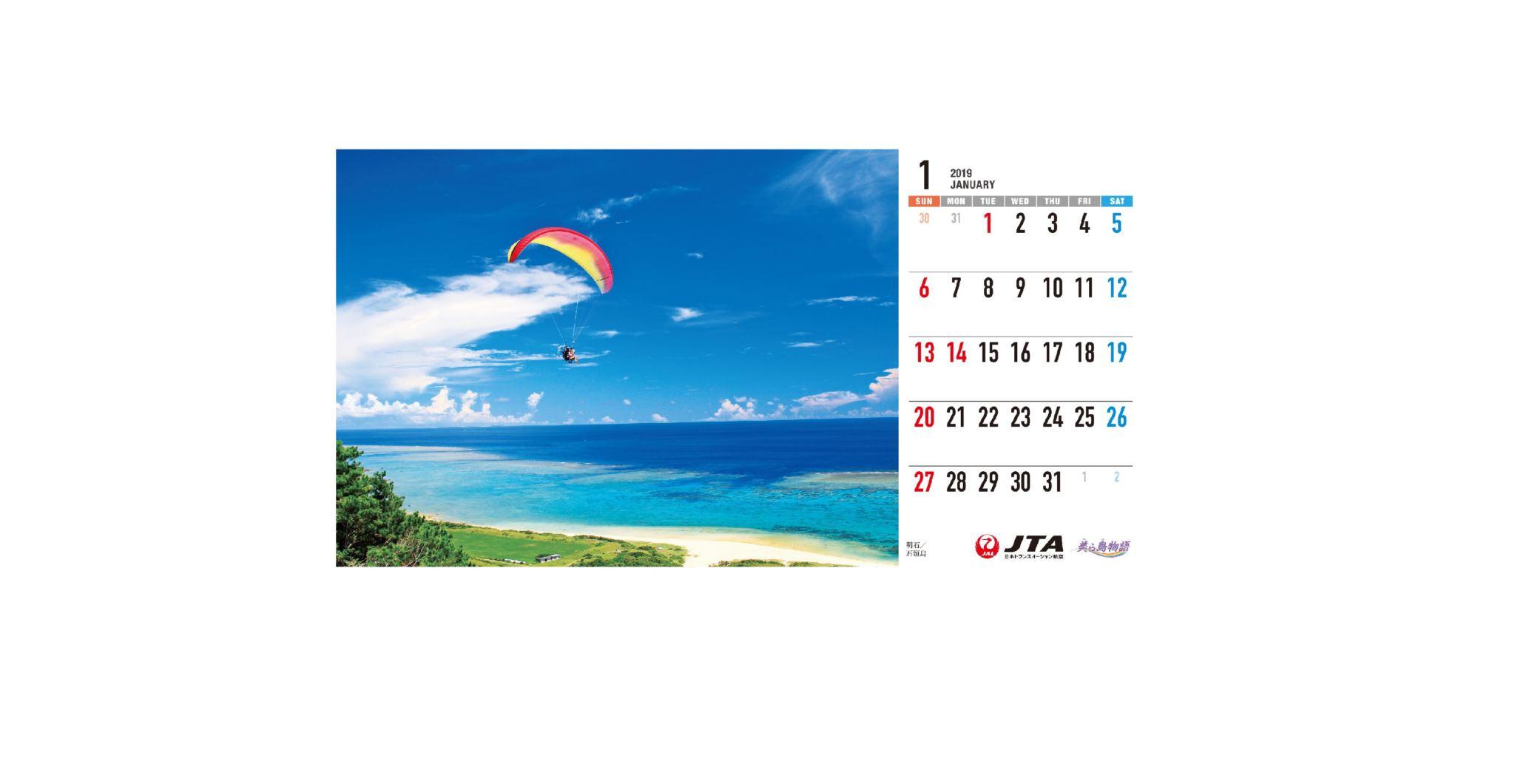 2019年JTAカレンダー「美ら島物語」 卓上タイプ
