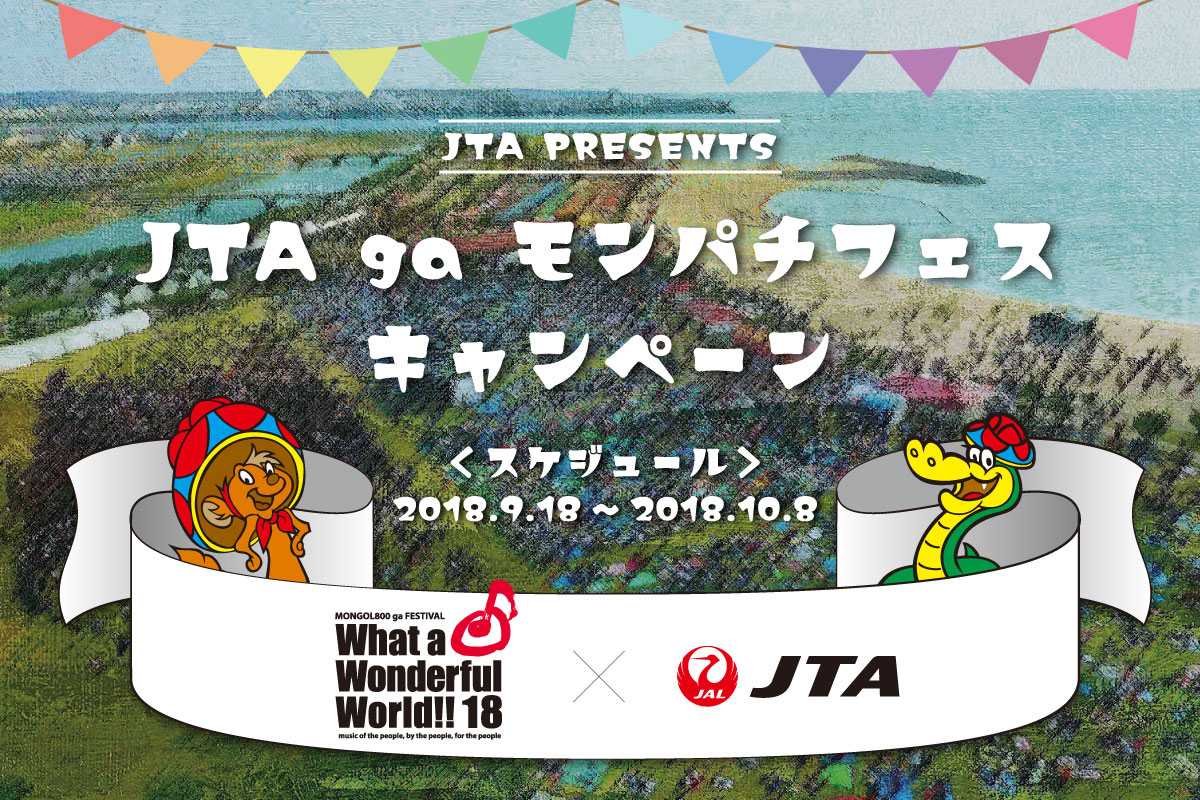 JTA gaモンパチフェスキャンペーン!!