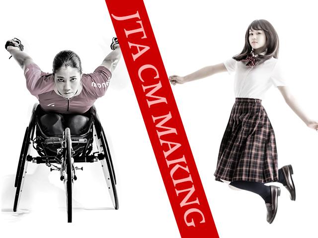 TVCM「限界を、超えろ。」伊藤理々杏篇と喜納翼篇のCMメイキングを公開!