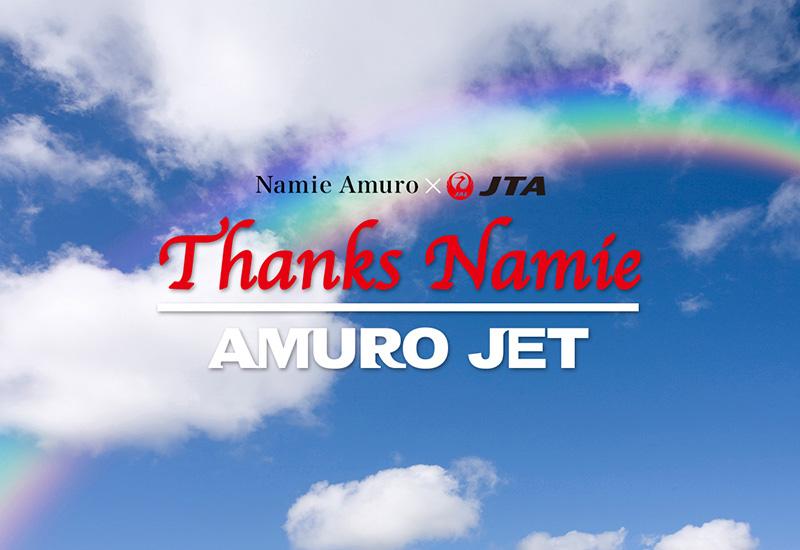 AMURO JETを支えて下さった皆さまへ