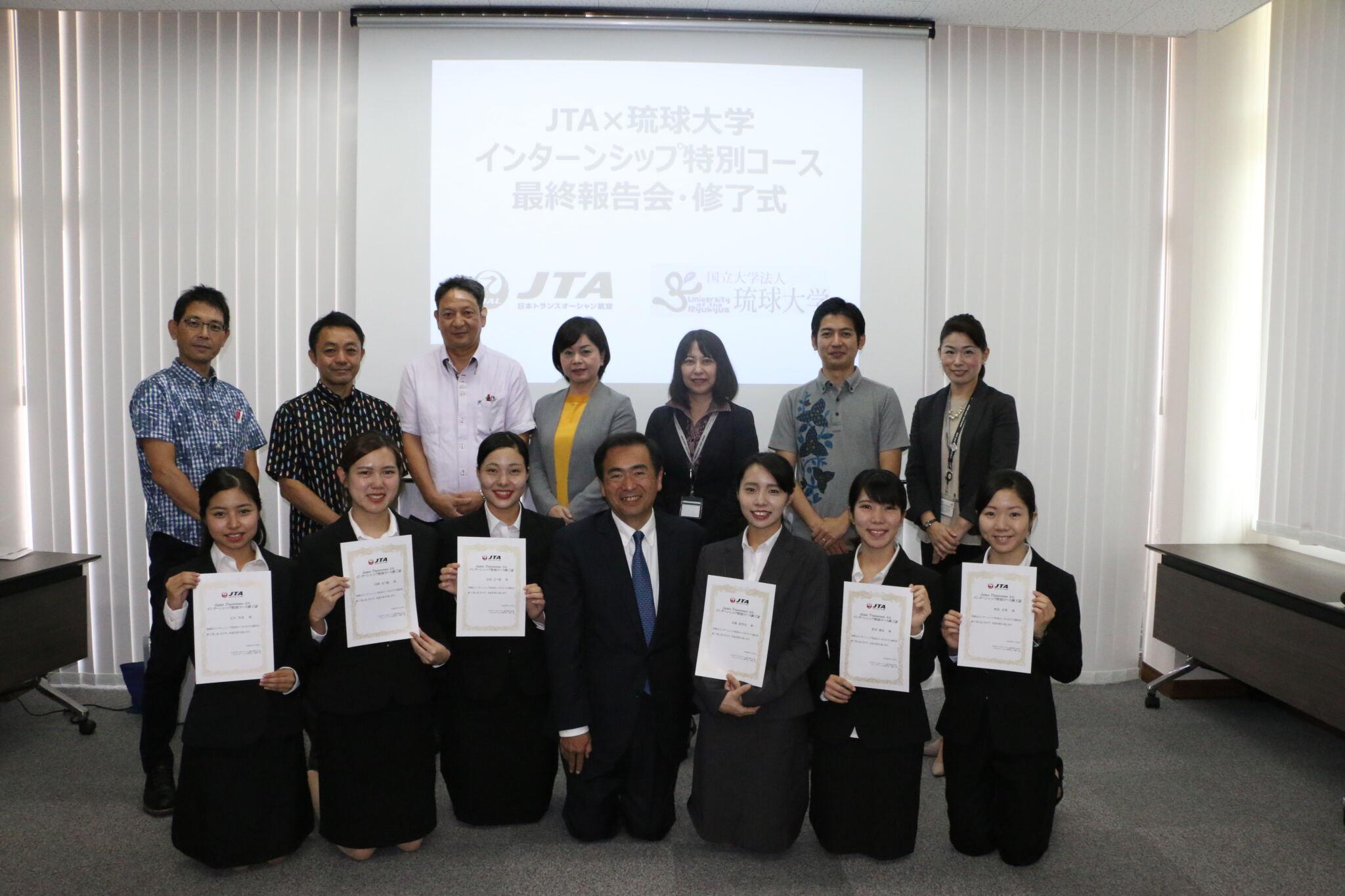 JTA×琉球大学 インターンシップ特別コース