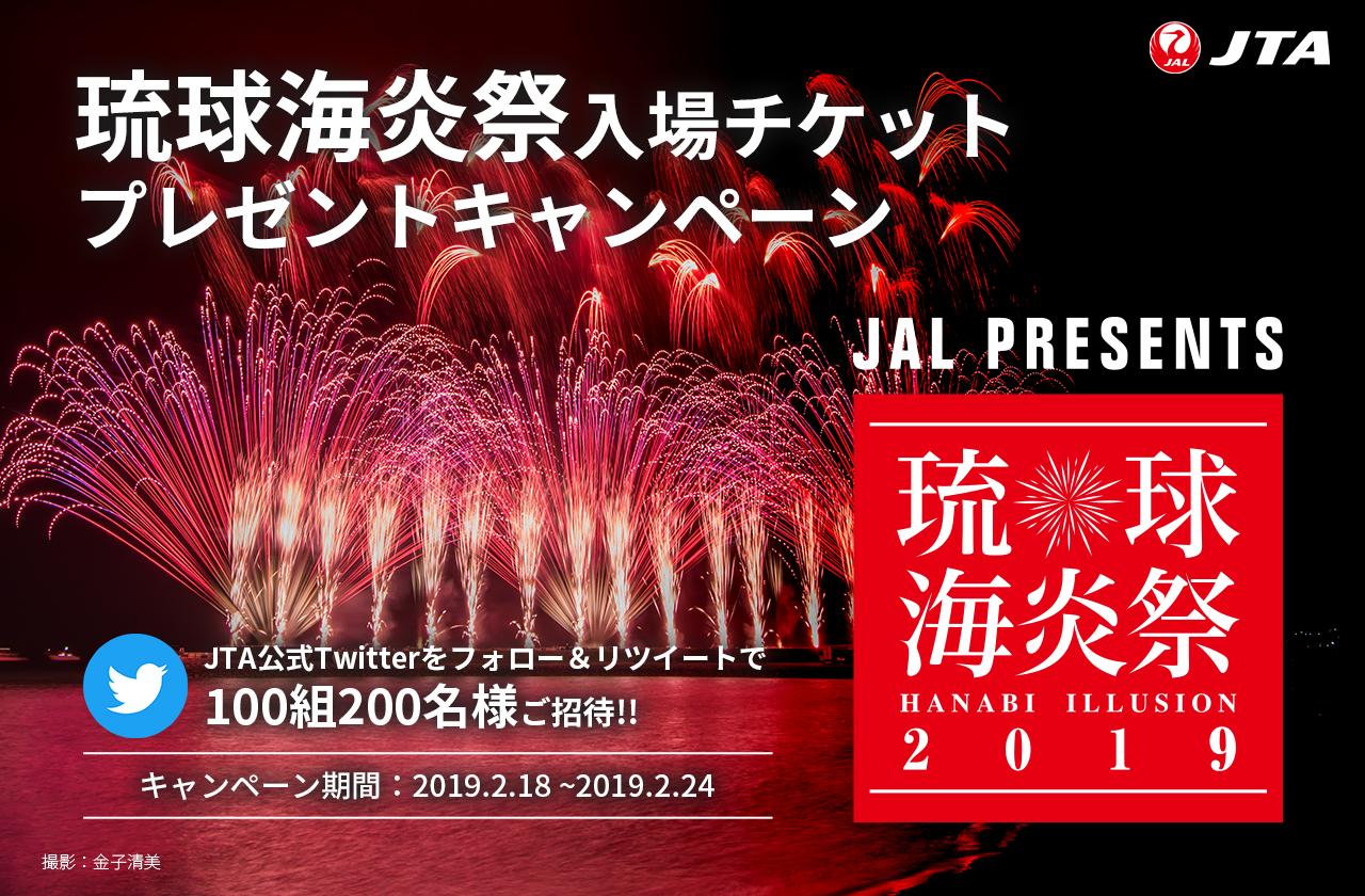 琉球海炎祭入場チケットプレゼントキャンペーン!!