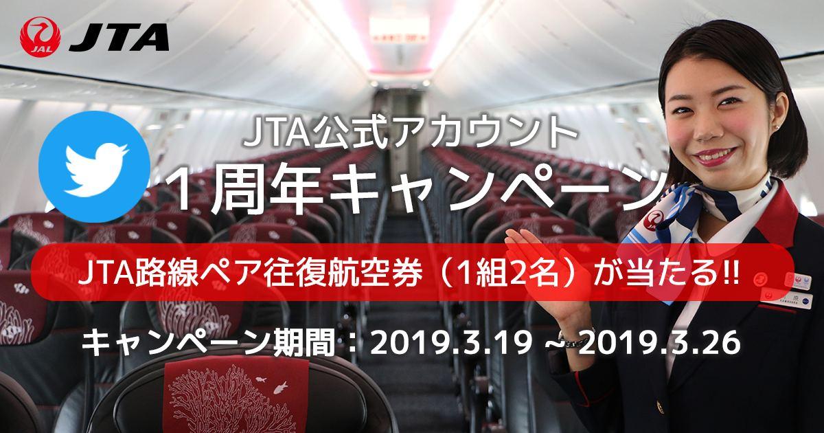 JTA公式アカウント ~1周年キャンペーン~