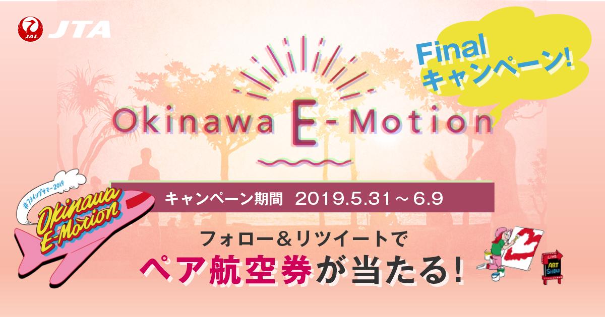 OKINAWA E-Motion X JTA キャンペーン