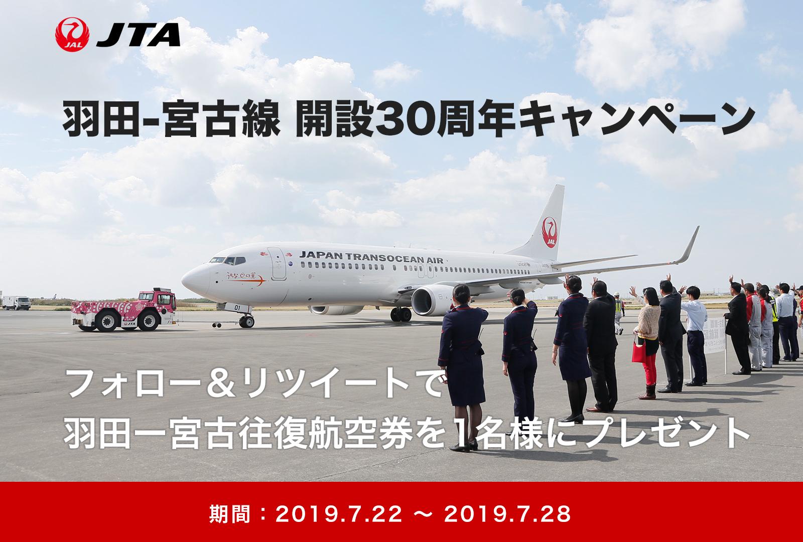 羽田=宮古路線 30周年 Twitterキャンペーン開催