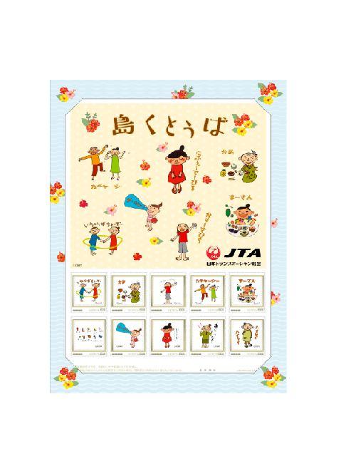 オリジナルフレーム切手 JTA島くとぅばシール