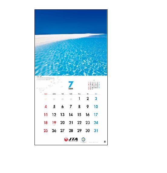 2021年JTAカレンダー「美ら島物語」壁掛けタイプ
