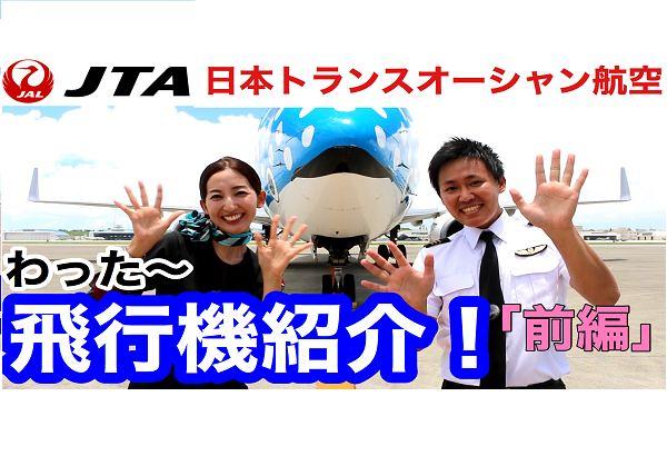 見て、聞いて、楽しもう!飛行機PR動画のご紹介