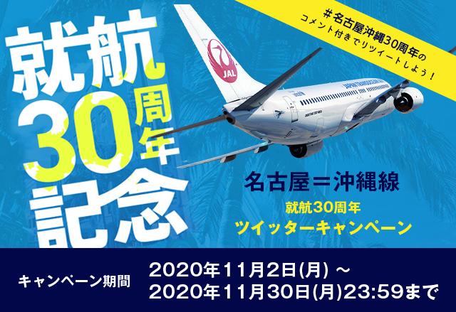 名古屋-沖縄線就航30周年記念 Twitterキャンペーン