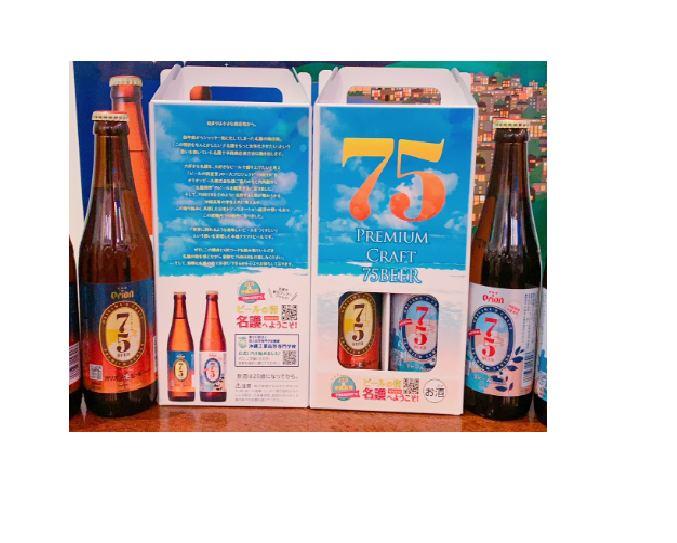 大人気の75BEERシリーズの小瓶飲み比べセット