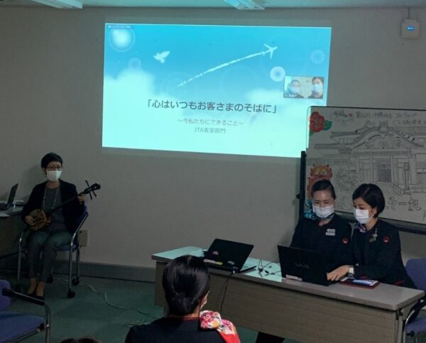 初のオンライン開催!JALグループ沖縄地区CS発表大会
