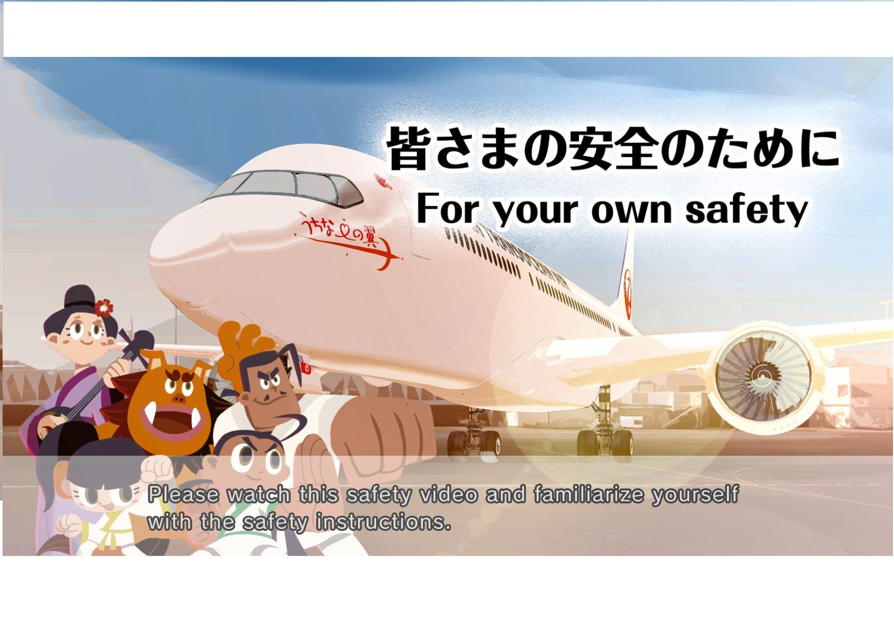 JTAオリジナル機内安全ビデオを期間限定上映!