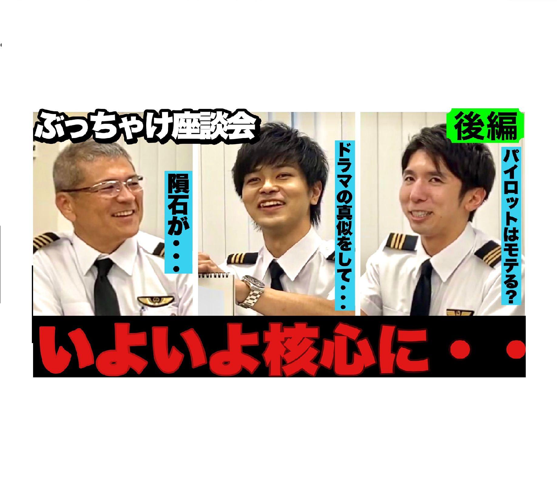 Youtube動画【ぶっちゃけ対談】JTAパイロット座談会!(後編) 【日本トランスオーシャン航空】