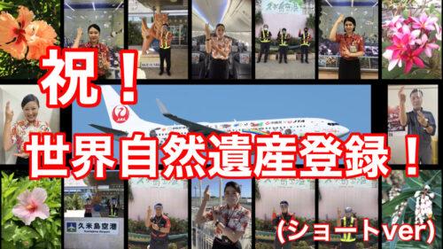 (Youtube動画) 祝!世界自然遺産登録!手話動画 【日本トランスオーシャン航空】